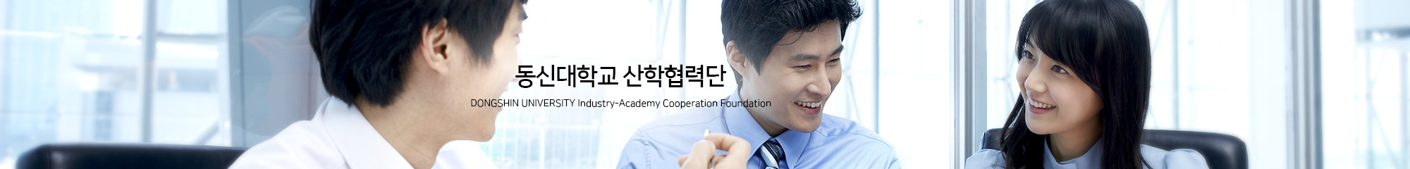 동신대학교 산학협력단
